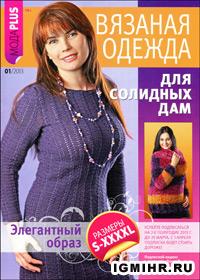 журнал по вязанию Вязаная одежда для солидных дам № 1,2013