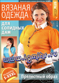 журнал по вязанию Вязаная одежда для солидных дам № 1,2014