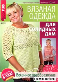 журнал по вязанию Вязаная одежда для солидных дам № 2,2012