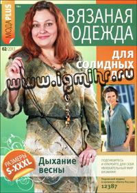 журнал по вязанию Вязаная одежда для солидных дам № 2,2013