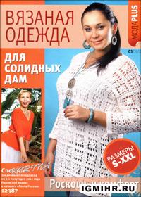 журнал по вязанию Вязаная одежда для солидных дам № 3,2012