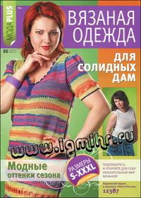 журнал по вязанию Вязаная одежда для солидных дам № 3,2013