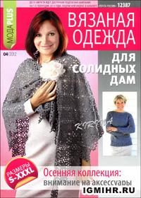 журнал по вязанию Вязаная одежда для солидных дам № 4,2012