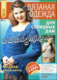 журнал по вязанию Вязаная одежда для солидных дам № 4,2013