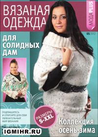 журнал по вязанию Вязаная одежда для солидных дам № 5,2012