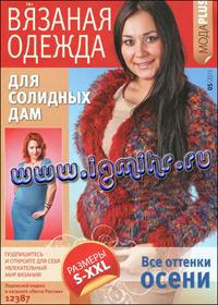 журнал по вязанию Вязаная одежда для солидных дам № 5,2013