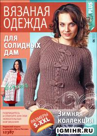 журнал по вязанию Вязаная одежда для солидных дам № 6,2012