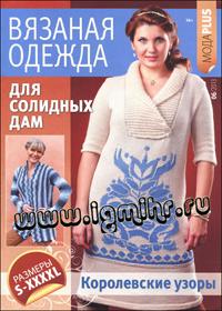 журнал по вязанию Вязаная одежда для солидных дам № 6,2013