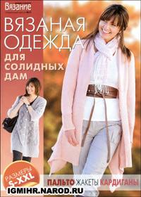 журнал по вязанию Вязание модно и просто. Спецвыпуск № 11, 2010 Вязаная одежда для солидных дам