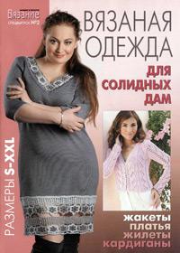 журнал по вязанию Вязание модно и просто. Спецвыпуск № 2, 2010 Вязаная одежда для солидных дам
