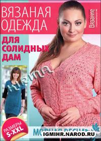 журнал по вязанию Вязание модно и просто. Спецвыпуск № 2, 2011 Вязаная одежда для солидных дам