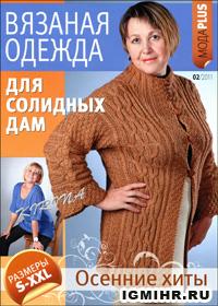 журнал по вязанию Вязаная одежда для солидных дам № 2,2011