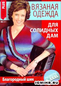 журнал по вязанию Вязаная одежда для солидных дам № 3,2011