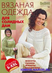 журнал по вязанию Вязание модно и просто. Спецвыпуск № 6, 2010 Вязаная одежда для солидных дам