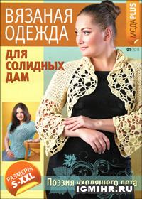 журнал по вязанию Вязаная одежда для солидных дам № 1,2011