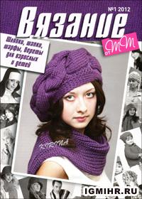 журнал по вязанию Вязание от ТТ  № 1,2012