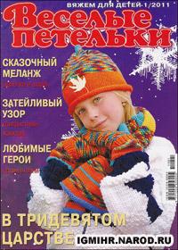 журнал по вязанию Веселые петельки. Вяжем для детей № 1,2011