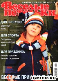 журнал по вязанию Веселые петельки. Вяжем для детей № 1,2012