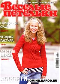 журнал по вязанию Веселые петельки. Вяжем для детей № 2,2011
