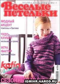 журнал по вязанию Веселые петельки. Вяжем для детей № 3,2011