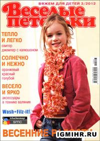 журнал по вязанию Веселые петельки. Вяжем для детей № 3,2012