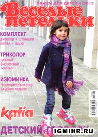 журнал по вязанию Веселые петельки. Вяжем для детей № 4,2012