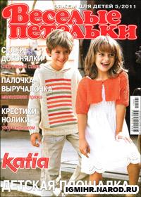 журнал по вязанию Веселые петельки. Вяжем для детей № 5,2011
