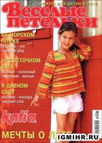 журнал по вязанию Веселые петельки. Вяжем для детей № 5,2012