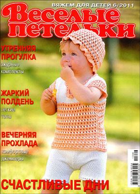 журнал по вязанию Веселые петельки. Вяжем для детей № 6,2011