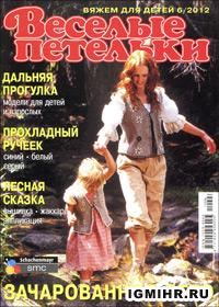 журнал по вязанию Веселые петельки. Вяжем для детей № 6,2012