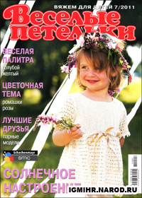 журнал по вязанию Веселые петельки. Вяжем для детей № 7,2011