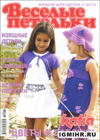 журнал по вязанию Веселые петельки. Вяжем для детей № 7,2012