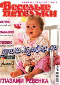 журнал по вязанию Веселые петельки. Вяжем для детей № 7,2013
