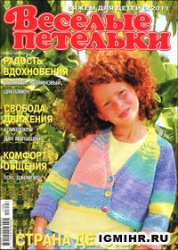 журнал по вязанию Веселые петельки. Вяжем для детей № 8,2011