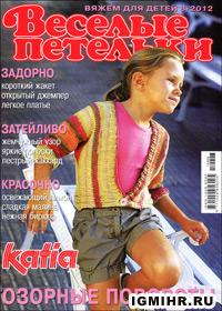 журнал по вязанию Веселые петельки. Вяжем для детей № 8,2012