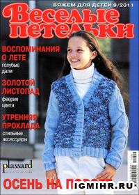 журнал по вязанию Веселые петельки. Вяжем для детей № 9,2011