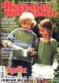 журнал по вязанию Веселые петельки. Вяжем для детей № 9,2012