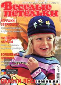 журнал по вязанию Веселые петельки. Вяжем для детей № 10,2011