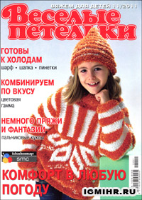 журнал по вязанию Веселые петельки. Вяжем для детей № 11,2011
