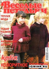 журнал по вязанию Веселые петельки. Вяжем для детей № 11,2012