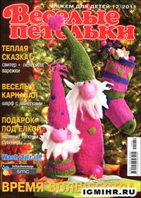 журнал по вязанию Веселые петельки. Вяжем для детей № 12,2011
