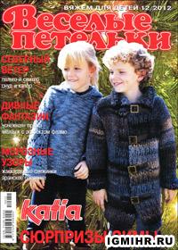 журнал по вязанию Веселые петельки. Вяжем для детей № 12,2012