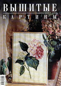 журнал по вышивке Вышитые картины № 1,2002