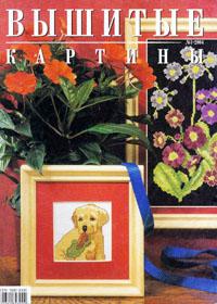 журнал по вышивке Вышитые картины № 1,2004