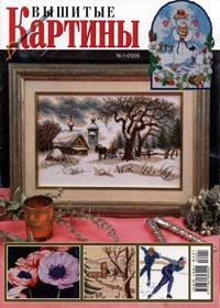 журнал по вышивке Вышитые картины № 1,2006