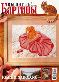 журнал по вышивке Вышитые картины № 1,2007