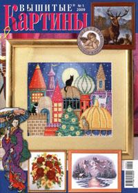 журнал по вышивке Вышитые картины № 1,2009