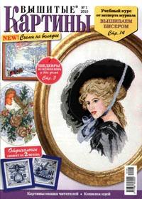 журнал по вышивке Вышитые картины № 1,2010