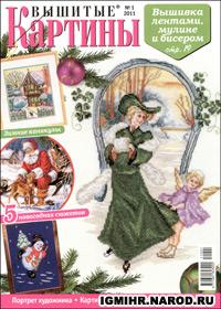 журнал по вышивке Вышитые картины № 1,2011