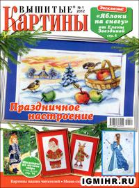 журнал по вышивке Вышитые картины № 1,2012